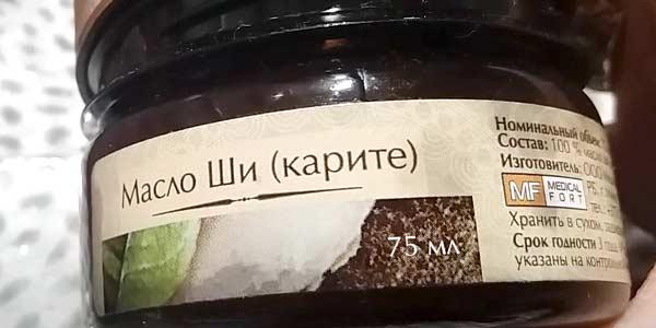 масло ши
